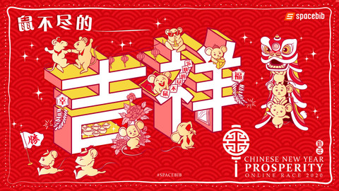 Chinese New Year Prosperity Online Race 2020
