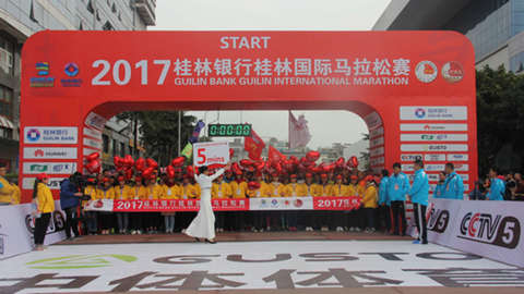 Guilin Bank Guilin International Marathon 2018