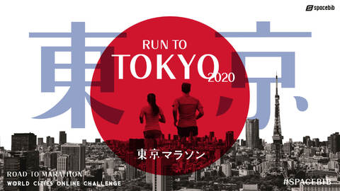 World Cities Online Challenge: Run To Tokyo 2020